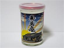 カップ酒1569個目 寿萬亀蔵ラベル 亀田酒造【千葉県】