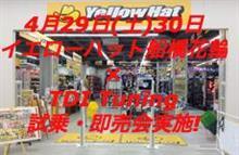 4月29日 (土)30日(日)イエローハット船橋花輪インター店にてTDI Tuning試乗・即売会実施致します!!