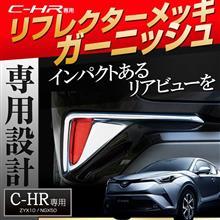 【シェアスタイル】C-HR10系50系新商品情報♪♪