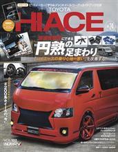 スタイルRV トヨタ・ハイエース本日発売