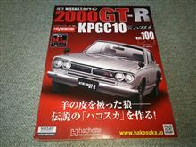 週刊ハコスカGTR Vol.100