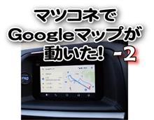 マツダコネクトでGoogleマップが動いた(-その2)