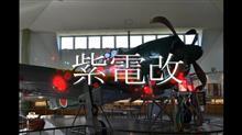 日本で唯一現存!紫電改見てきた(*'▽')
