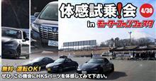 【MFF HKS体感試乗会】4/27 14:00現在予約状況