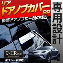 【シェアスタイル】C-HR10系50系新商品続々登場中♪♪