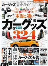 雑誌掲載情報【完全ガイドシリーズ176 カーグッズ完全ガイド】