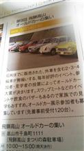 浪漫道通信2017(21)「第9回飛騨高山オールドカーの集い」