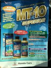 複合型金属表面改質剤MT-10 SUPERIORによる燃費影響の検証