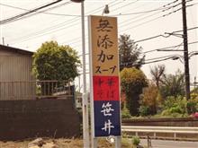 中華そば笹井(再戦)
