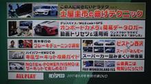 RevSpeed 6月号・車載&ロガー活用