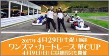 4/29(土)ワンスマ華CUP急募と5/1FSWショート【レーシングカート体験試乗もあり】