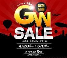 【シェアスタイル】楽天ゴールデンウイークSALE開催中!!本日10:00~5月8日(月)AM1時59分まで