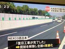 益城ー松橋 高速道路復旧