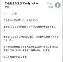 THULEより回答