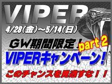 GW期間限定特別キャンペーン!part2追加発表!