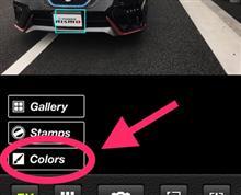 AutomoCamでのナンバープレートの色変更の仕方