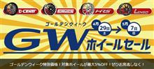 GWスターート!! by AUTOWAY