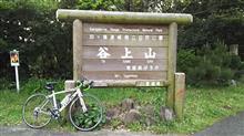 【自転車】早朝谷上山