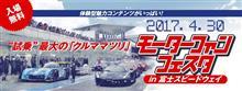 明日のイベント【モーターファンフェスタ】