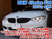 BMW 4シリーズ(F36) F30LCI用オーディオパネル装着&HID/LEDライト装着とコーディング施工