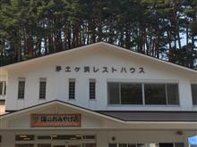 浄土ヶ浜Now!