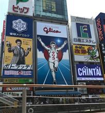 大阪弾丸ツアー