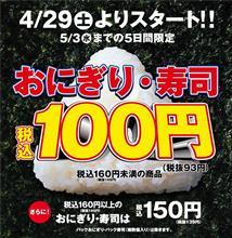 おにぎり100円セール ゚+.゚(*´∀`)b゚+.゚イイネェ