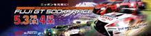 2017 SUPER GT  Round 2 富士500km レース