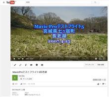 Mavic Pro 飛ばしてみた 第5弾【七ヶ宿町 長老湖】