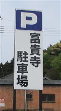 GW4日目富貴寺 宇佐神宮 歴史資料館