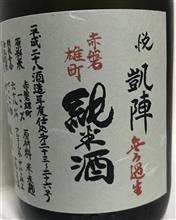 今週の晩酌170429悦凱陣 山廃仕込純米酒 無濾過生 赤磐雄町 27BY