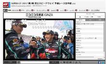 【超速報】スーパーGT第2戦富士500kmGT300予選