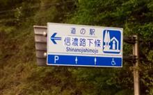 道の駅 信濃路下條