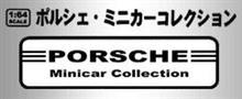 京商1/64 ポルシェミニカーコレクション 911 カレラRS