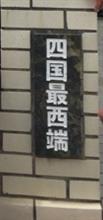 佐田岬へGo