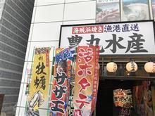 初豊丸水産 in 南草津
