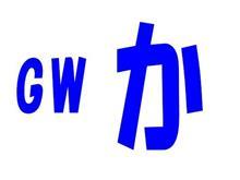 GWの課題その2