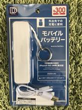ダイソーのモバイルバッテリー ゲット!