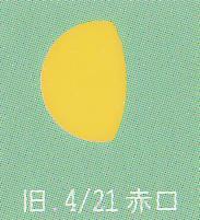 月暦 5月16日(火)