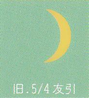 月暦 5月29日(月)