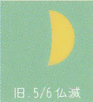 月暦 5月31日(水)