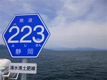 静岡県道223号