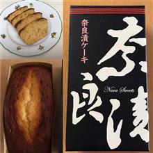 奈良漬ケーキ