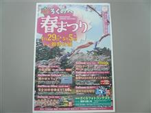 六戸クラシックカーミーティングin観桜会