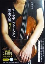 家を売ってバイオリンの購入資金に充てる男