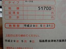 170509-5 寄付金第2弾の (-_-#) チッ!!
