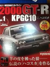 SKYLINE 2000GT-R Vol.71~80