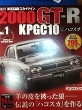 SKYLINE 2000GT-R Vol.91~100