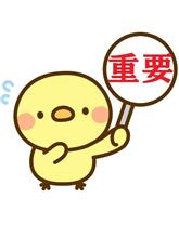 重要なお知らせ!