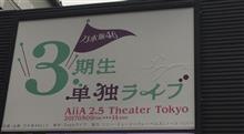 乃木坂46 3期生単独ライブ 2日目